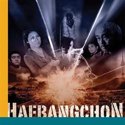 GIFF15 FEATURE FILM SCREENING: Haebangchon